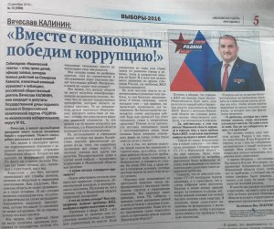 """Вячеслав КАЛИНИН: """"Вместе с ивановцами победим коррупцию!"""""""