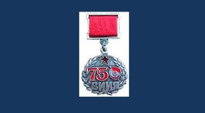 ВИИЯ - 75 лет! Поздравляем боевых товарищей!