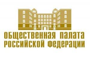 Члены Ассоциации приняли участие в круглом столе Общественной палаты России