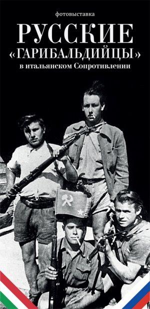 Открытие выставки «Русские «гарибальдийцы» в итальянском Сопротивлении»