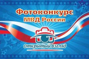 В МВД России стартовал «Открытый взгляд»