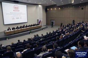 Всероссийское совещание негосударственной сферы безопасности «Стратегия - 2020»