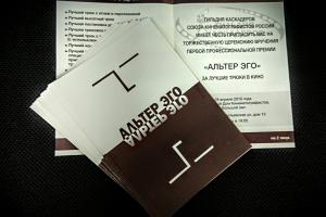 """Каскадёрская премия """"Альтер Эго"""" соберёт звёзд трюкового кино"""