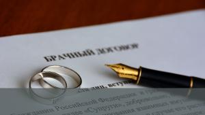 Нотариусы советуют: брачный договор поможет сохранить крепкие семейные отношения