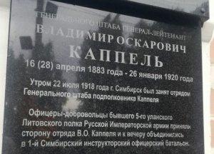 В Симбирске представители «Двуглавого Орла» приняли участие в открытии мемориальной доски генералу Каппелю