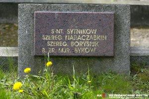 Сотни поляков почтили память советских солдат