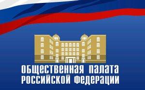 Социальные права ветеранов и членов семей погибших воинов обсудят на круглом столе в Общественной палате РФ