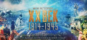 """В Москве пройдет выставка-форум """"Православная Русь. Моя история. От великих потрясений к Великой Победе"""""""