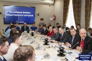 В ОП РФ обсудили общественный контроль