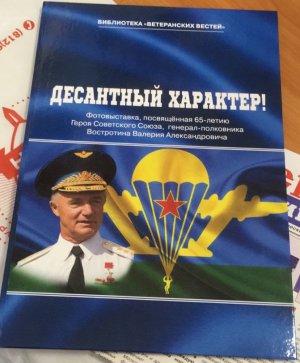 """""""Десантный характер!"""" - книга о В.Востротине"""