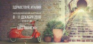 """В Москве пройдёт Международная выставка """"Здравствуй, Италия"""""""