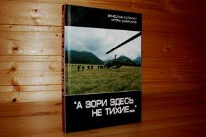 Новая книга о мужестве офицеров подразделений спецназа и разведки - под эгидой Ассоциации