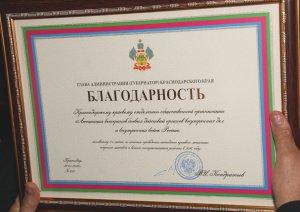 Краснодарское краевое отделение Ассоциации отмечено благодарностью главы региона