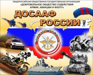 Школьников познакомят с ДОСААФ России