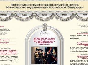 Ветеранов чествовали в Департаменте Государственной службы и кадров Министерства внутренних дел России