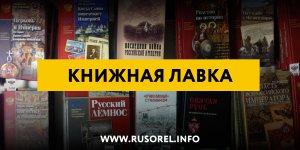 «Двуглавый Орёл» открывает «Книжную лавку»