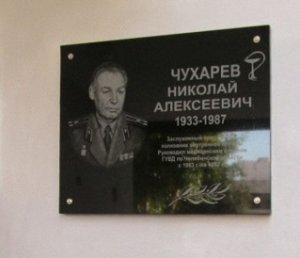 В Челябинске открыта мемориальная доска полковнику внутренней службы Н. Чухареву