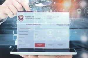 Нотариат России на пути высокотехнологичного развития