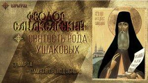 Святые Ушаковы: 3 марта - память Преподобного Феодора Санаксарского