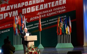 Прошёл VIII Международный форум Победителей