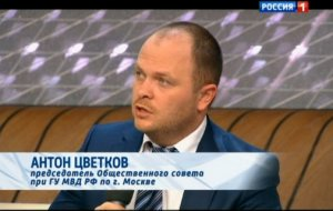 """Антон Цветков: """"Почему, если человек помог, не сказать ему спасибо?"""""""