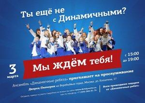"""Дополнительный набор в музыкальный ансамбль """"Динамичные ребята""""!"""