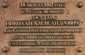 Мемориальную доску установили на станции под Петербургом, откуда в 1917 году Николай ii с семьей отправился в Тобольск