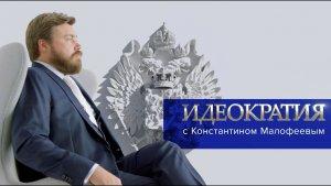 «Идеократия» с Константином Малофеевым. О главных темах мая 2018 года