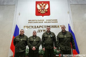 В Госдуме прошёл круглый стол с участием русских и сербских ветеранов