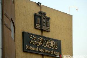 Память Гамаля Насера почтят в Египте и России