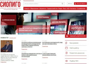 Начал работу интегрированный интернет-ресурс www.profnsb.ru для НСБ
