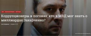 LIFE #ЗВУК о коррупционном скандале в МВД