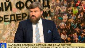 Малофеев призвал к повышению ставки подоходного налога для богатых