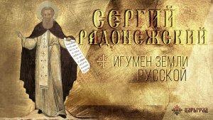 8 октября – преставление преподобного Сергия Радонежского, игумена Земли Русской