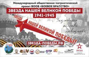 Во Владимире развернут 71-у масштабную копию Знамени Победы общей площадью около 1500 квадратных метров